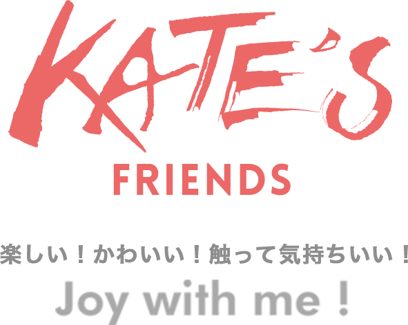 KATE'S FRIENDS Joy with me !  楽しい!かわいい!触って気持ちいい!